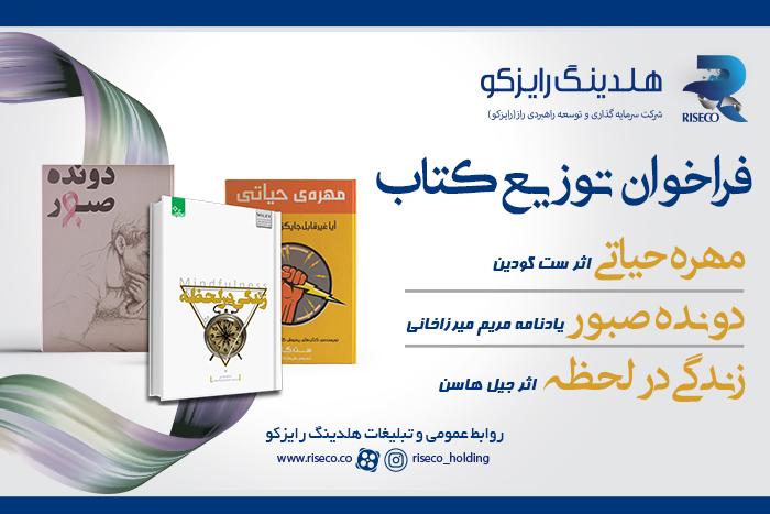 فراخوان توزیع کتاب